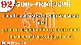 Marathi Mhani | 500+ Marathi Mhani Ani Tyanche Arth | Marathi Grammar