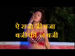 Ae Raja Ji Baja Baji Ki Na Baji Bhojpuri Songh lyrics - बाजा बाजी के ना बाजी