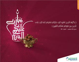 اعلانات لشركة ألمونيوم قطر لرمضان