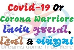 Covid-19 Or Corona Warriors Essay In Gujarati, Hindi And English Language