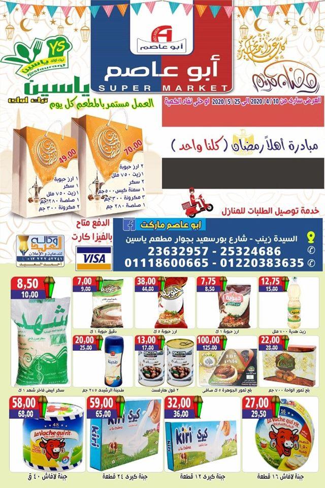 عروض ابو عاصم ماركت السيدة زينب من 10 ابريل حتى 25 مايو 2020 رمضان كريم