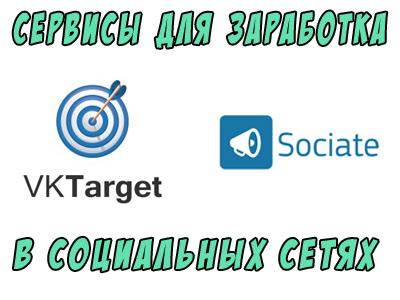 Сервисы VKTarget Sociate для заработка в социальных сетях