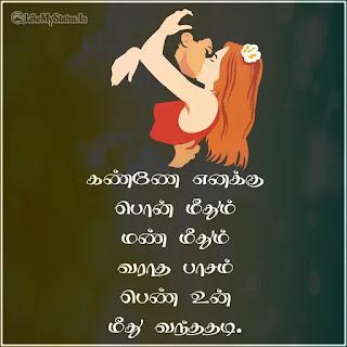 Tamil romantic love quote