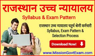 Rajasthan Hight Court 4th class Exam Syllabus & Exam Pattern