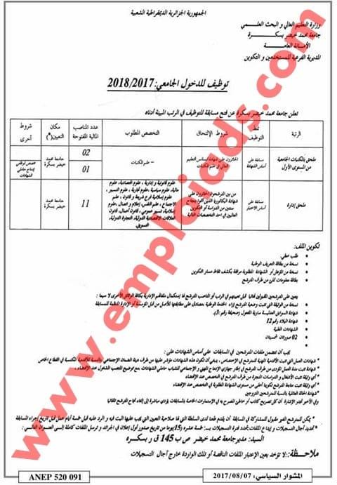 اعلان مسابقة توظيف بجامعة محمد خضير ولاية بسكرة أوت 2017