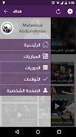 تطبيق هداف Haddaf (1)