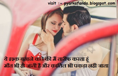 Love Shayari In Hindi | love shayari in hindi for girlfriend