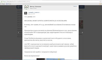 Карательная психиатрия от Службы безопасности Украины