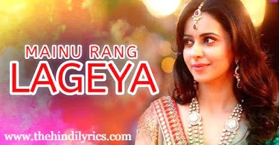 Mainu Rang Lageya Lyrics – Shimla Mirch