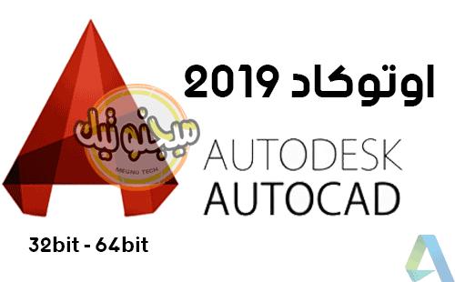 تحميل برنامج اوتوكاد 2019 Autocad كامل