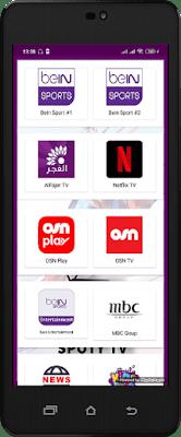 تحميل تطبيق Spoty Tv apk الجديد الأفضل لمشاهدة القنوات المشفرة مباشرة على الأندرويد