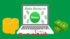 شرح كامل لموقع فايفر (fiverr) وتحقيق الربح منه