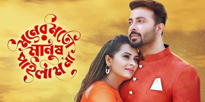 Moner Moto Manush Pailam Na (2020) Bangla 720p & 480p BluRay