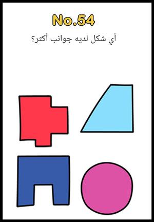 أي شكل له جوانب أكثر brain out 54