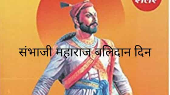 Sambhaji Maharaj Balidan Din 2021