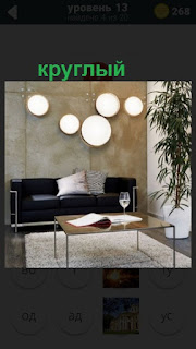 круглые светильники в комнате висят на стене