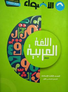 كتاب الأضواء اللغة العربية الصف الثالث الإعدادى الترم الاول