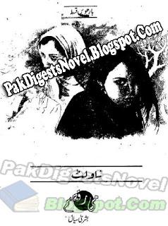 Mee Raqsam Episode 12 By Bushra Siyal Pdf Free Download