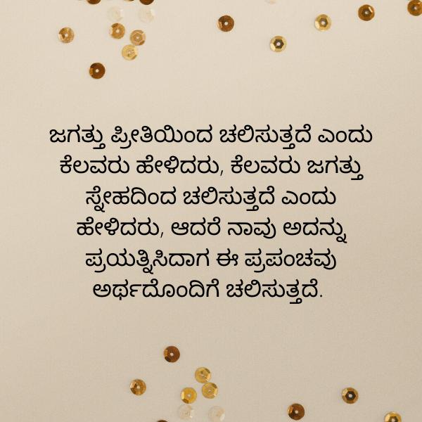 Kannada whatsapp status