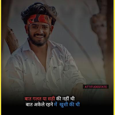 alone boy attitude shayari in hindi