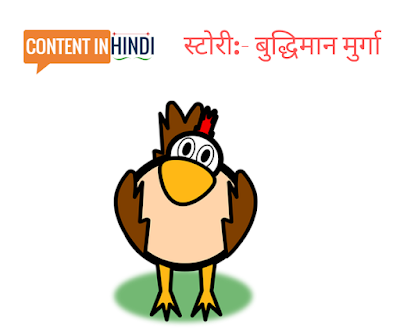 wise cock Stories in Hindi with moral image