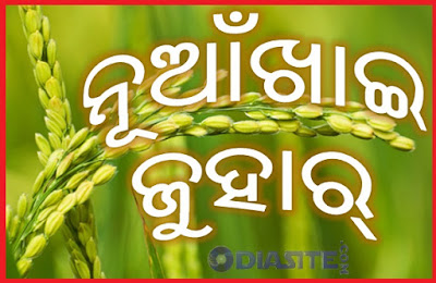nua khai juhar-odia greetings