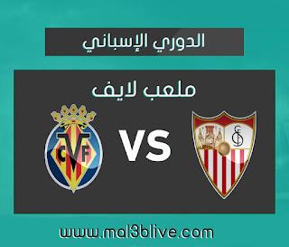مشاهدة مباراة إشبيلية و فياريال بث مباشر على موقع ملعب لايف اليوم الموافق 2019/12/15 في الدوري الإسباني