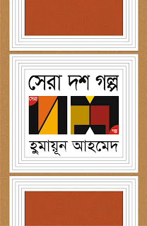 Sera Dash Golpo (সেরা দশ গল্প) by Humayun Ahmed