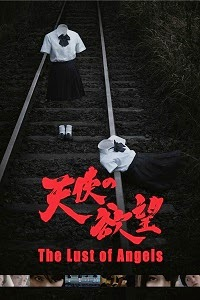 Watch The Lust of Angels (Tenshi no yokubou) Online Free in HD