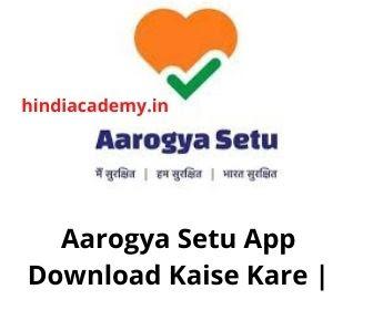 arogya setu app download kaise kare