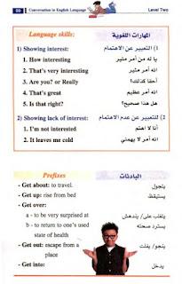 تعلم المحادثة بالإنجليزية [بالصور] ebooks.ESHAMEL%5B101
