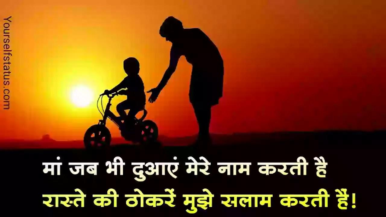 Mother-whatsapp-Status-hindi