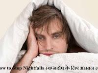 How to Stop Nightfalls स्वप्नदोष के लिए आसान उपाय