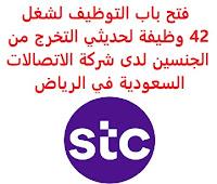 فتح باب التوظيف لشغل 42 وظيفة لحديثي التخرج من الجنسين لدى شركة الاتصالات السعودية في الرياض تعلن شركة الاتصالات السعودية (STC), عن فتح باب التوظيف لشغل 42 وظيفة لحديثي التخرج من الجنسين, للعمل لديها عبر برنامج احتضان المواهب 2021م المنتهي بالتوظيف وذلك للوظائف التالية: 1- محلل تخطيط وأداء    (Planning & Performance Analyst) المؤهل العلمي: بكالوريوس إدارة أعمال، اقتصاد، نظم معلومات إدارية 2- محلل تطوير أعمال  (وظيفتان) (Business Development Analyst) المؤهل العلمي: بكالوريوس إدارة أعمال، تسويق، مبيعات 3- محلل أعمال  (7 وظائف) (Business Analyst) المؤهل العلمي: بكالوريوس إدارة أعمال، اقتصاد، نظم معلومات إدارية 4- مهندس تخطيط الشبكات    (Network Planning Engineer) المؤهل العلمي: بكالوريوس هندسة اتصالات، هندسة اتصالات لاسلكية أو ما يعادلهم 5- محلل سلسة الإمداد    (Supply Chain Analyst) المؤهل العلمي: بكالوريوس إدارة أعمال، إدارة سلسلة الإمداد 6- مهندس مبتدئ البنية التحتية السحابية  (وظيفتان) (Junior Cloud Infrastructure Engineer) المؤهل العلمي: بكالوريوس هندسة اتصالات، هندسة إلكترونيات، هندسة اتصالات لاسلكية 7- محلل مبيعات  (وظيفتان) (Sales Analyst) المؤهل العلمي: بكالوريوس تسويق، مبيعات 8- محلل مشاريع عامة   (General Project Analyst) المؤهل العلمي: بكالوريوس في إدارة الأعمال، إدارة المشاريع 9- محلل تدقيق داخلي  (وظيفتان) (Internal Audit Analyst) المؤهل العلمي: بكالوريوس في المحاسبة، إدارة الأعمال، المالية 10- محلل تسويق  (وظيفتان) (Marketing Analyst) المؤهل العلمي: بكالوريوس في إدارة الأعمال، التسويق، العلاقات العامة 11- محلل تخطيط استراتيجي  (وظيفتان) (Marketing Analyst) المؤهل العلمي:  بكالوريوس في إدارة أعمال، موارد بشرية، التواصل الاستراتيجي والقيادة 12- محلل الحلول التقنية للبيانات   (Data Technical Solution Analyst) المؤهل العلمي: بكالوريوس إدارة أعمال 13- محلل الجودة والأداء   (Quality and Performance Analyst) المؤهل العلمي: بكالوريوس إدارة أعمال 14- محلل مشاريع فنية   (Technical Project Analyst) المؤهل العلمي: بكالوريوس علوم حاسب، تقنية معلومات، هندسة ميكانيكية 15- محلل جودة   (Quality Analyst) المؤهل العلمي: بكالوريوس إدارة أعمال، هندسة 16- مهندس مبتدئ عمليات ا