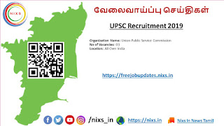 UPSC Recruitment 2019 AE Posts – https://freejobupdates.nixs.in