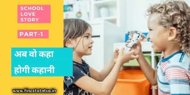 School Life Love Story In Hindi | अब वो कहा होगी कहानी (Part-1)