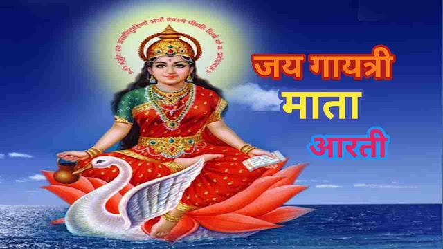 Gayatri Mata Ki Aarti Lyrics