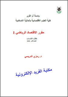 تحميل كتاب الاقتصاد الرياضي pdf، الاقتصاد في الرياضيات، الدوال وتطبيقاتها الاقتصادية ، التفاضل وتطبيقاته الاقتصادية، النهايات العظمى والصغرى وتطبيقاته الاقتصادية، كتب رياضيات
