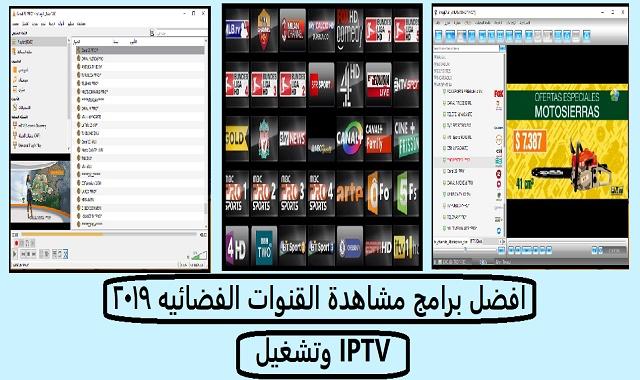 #افضل_برامج_مشاهدة_القنوات_الفضائيه_2021_وتشغيل_IPTV  ملف تشغيل قنوات iptv, تشغيل ملف iptv على الكمبيوتر, تشغيل ملف iptv على الرسيفر, برنامج تشغيل ملفات iptv, تشغيل ملف iptv على الاندرويد, تشغيل ملف iptv على شاشة سمارت, iptv playlist, iptv kodi, iptv sky germany full, iptv4sat, iptv4sat download, iptv source, iptv apk, iptv 2018, iptv kodi 2018, iptv shqip,أفضل برنامج, تشغيل ملفات iptv, مشاهدة قنوات bein Sports, القنوات المشفرة بدون تقطيع, أفضل برنامج لتشغيل ملفات iptv ومشاهدة قنوات bein Sports والقنوات المشفرة بدون تقطيع, مشاهدة قنوات بين سبورت,