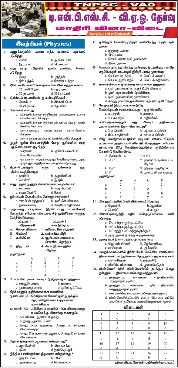 TNPSE VAO Sample Question paper with answers