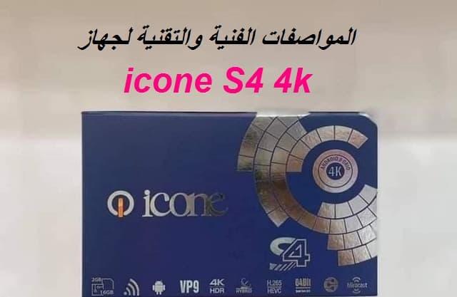 المواصفات الفنية والتقنية لجهاز  icone S4 4k Receiver Andriod