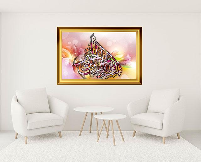 Bismillah Arabic Calligraphy 3D Wall Art Paint Wallpaper Free Vector file Download