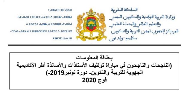وثائق التسجيل المطلوبة بالنسبة للناجحين في مباراة الأساتذة أطر الأكاديمية دورة نونبر 2019