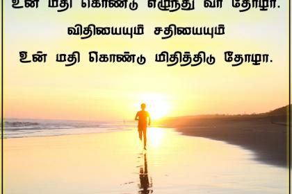 தன்னம்பிக்கை வரிகள் | காலை வணக்கம் | Tamil Motivational Quotes