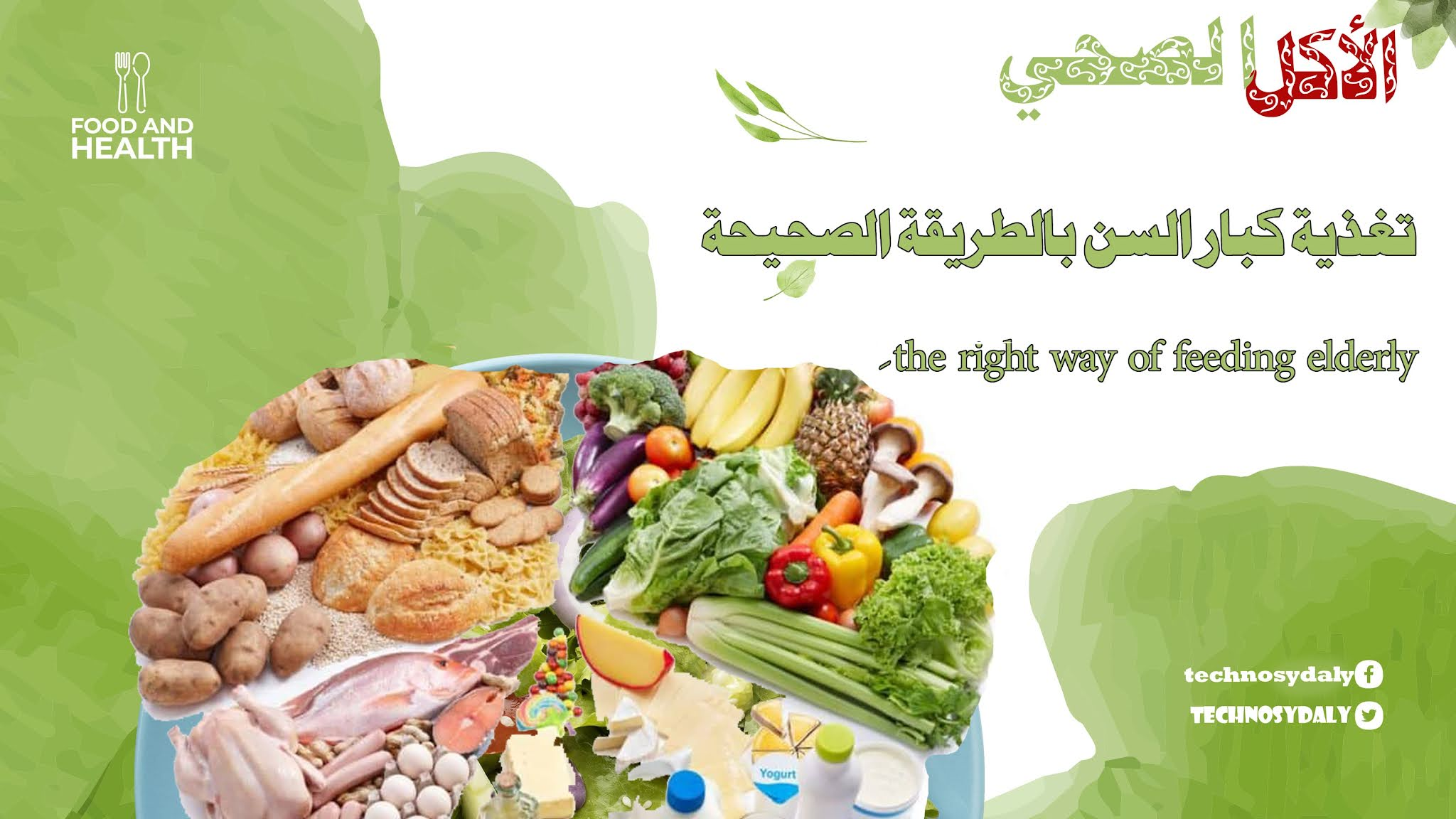 تغذية كبار السن بالطريقة الصحيحة the right way of feeding elderly