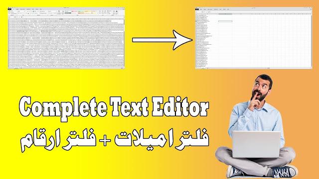 برنامج Complete Text Editor  للتعديل علي ملفات التكست و استخراج الاميلات و الارقام فلتر اميلات فلتر