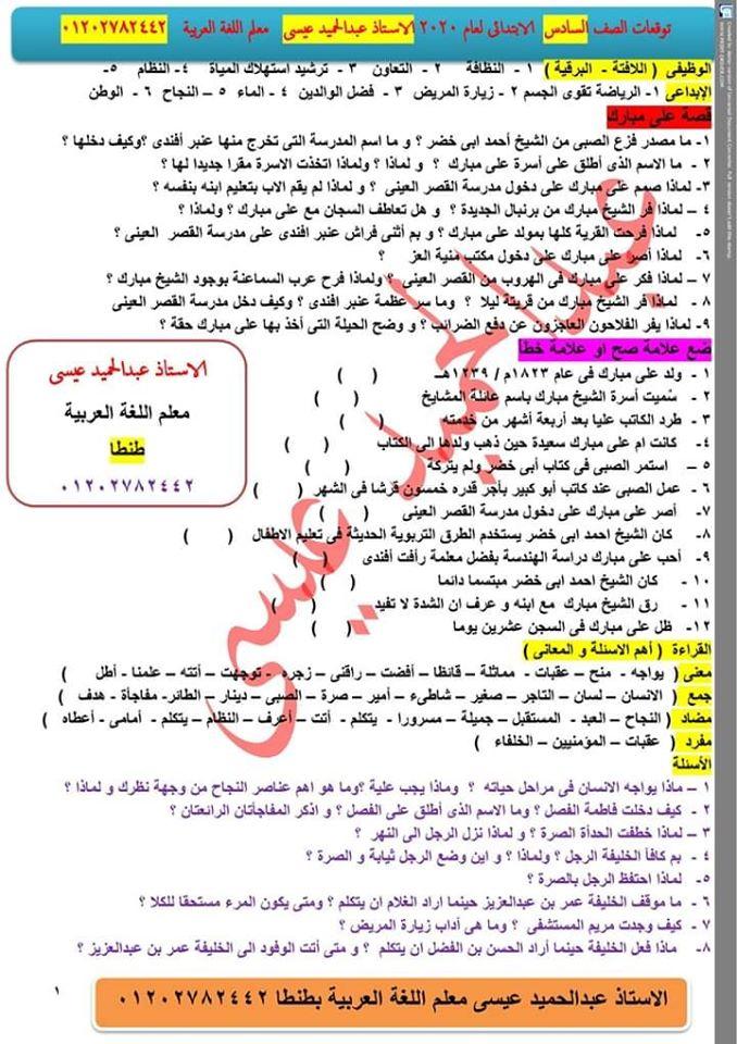 توقعات امتحان اللغة العربية الصف الرابع و الخامس و السادس الابتدائي ترم أول 2020 أ/ عبد الحميد عيسي 5