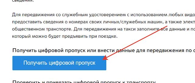 Mos ru пропуск на работу