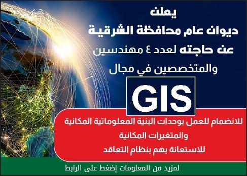 اعلان وظائف ديوان عام محافظة الشرقية تطلب مهندسين للعمل والتقديم حتى 10 / 2 / 2021