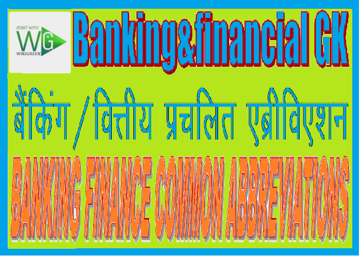 http://www.wikigreen.in/2020/02/banking-financial-gk-banking-financial.html